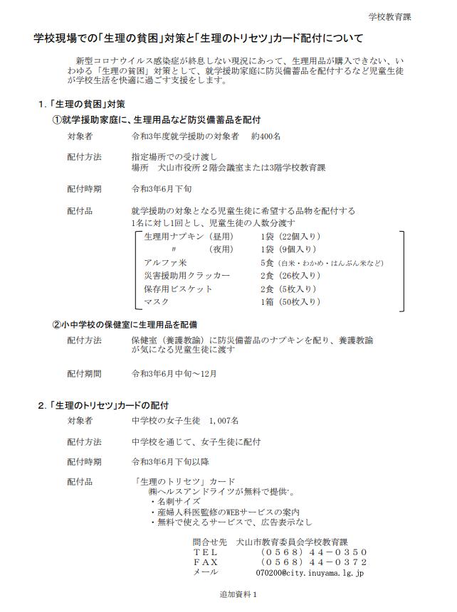 犬山市定例記者会見資料